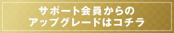 ninjya_suport_btn_03